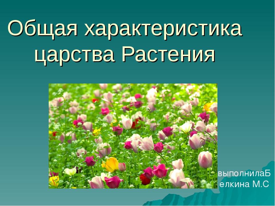 Общая характеристика царства Растения выполнилаБелкина М.С
