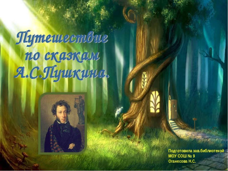 Подготовила зав.библиотекой МОУ СОШ № 9 Оганесова Н.С.