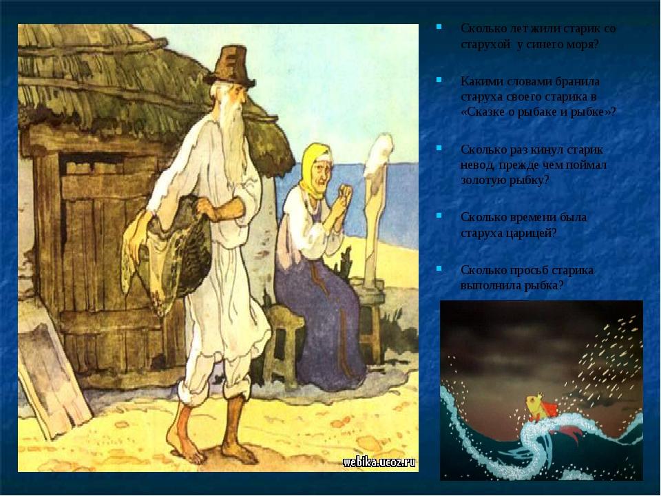 Сколько лет жили старик со старухой у синего моря? Какими словами бранила ст...
