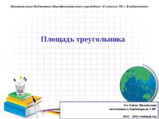 Площадь треугольника Ли Лидия Михайловна заместитель директора по УВР 2015 –