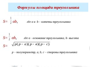 Формулы площади треугольника S= ab, где а и b – катеты треугольника S= ah, гд
