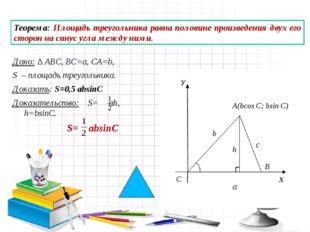 Дано: ∆ ABC, BC=a, CA=b, S – площадь треугольника. Доказать: S=0,5 absinC Док