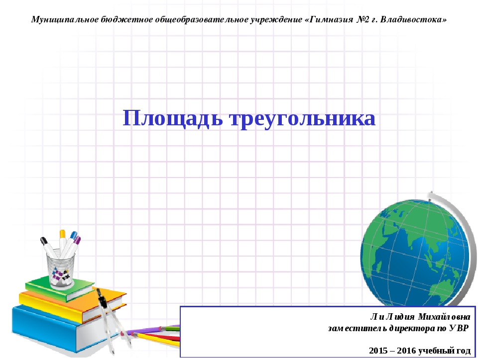 Площадь треугольника Ли Лидия Михайловна заместитель директора по УВР 2015 –...