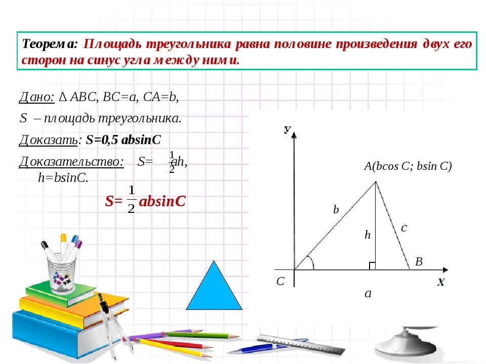 Дано: ∆ ABC, BC=a, CA=b, S – площадь треугольника. Доказать: S=0,5 absinC Док...