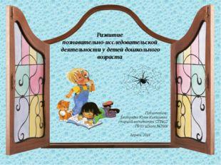 Развитие познавательно-исследовательской деятельности у детей дошкольного во