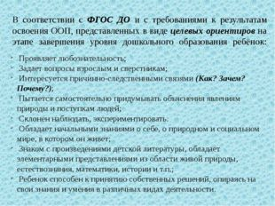 В соответствии с ФГОС ДО и с требованиями к результатам освоения ООП, предста