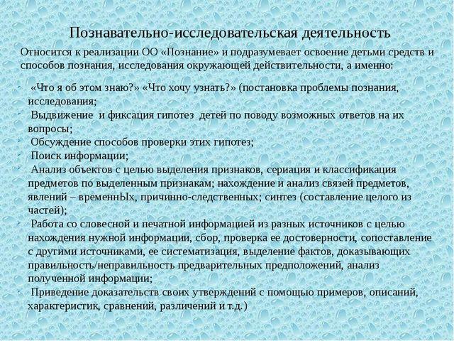 Познавательно-исследовательская деятельность Относится к реализации ОО «Позна...