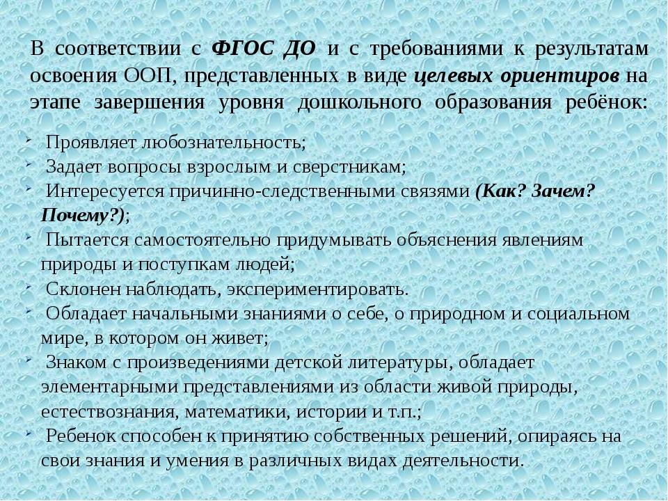 В соответствии с ФГОС ДО и с требованиями к результатам освоения ООП, предста...