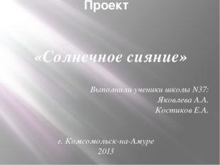 Проект Выполнили ученики школы N37: Яковлева А.А. Костиков Е.А. г. Комсомольс