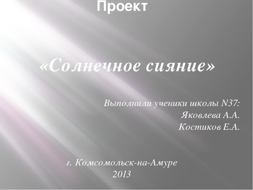 Проект Выполнили ученики школы N37: Яковлева А.А. Костиков Е.А. г. Комсомольс...