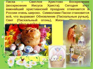 Пасха – Светлое Христово Воскресение (воскресение Иисуса Христа). Сегодня это