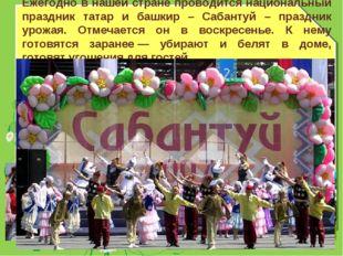 Ежегодно в нашей стране проводится национальный праздник татар и башкир – Саб