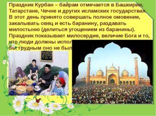 Праздник Курбан – байрам отмечается в Башкирии, Татарстане, Чечне и других ис