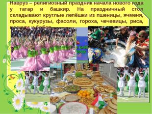 Навруз – религиозный праздник начала нового года у татар и башкир. На праздни
