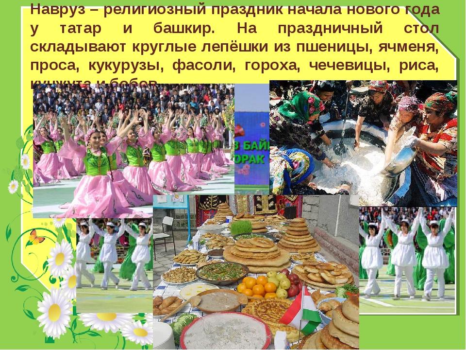Навруз – религиозный праздник начала нового года у татар и башкир. На праздни...
