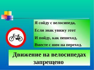 Я сойду с велосипеда, Если знак увижу этот И пойду, как пешеход, Вместе с ним