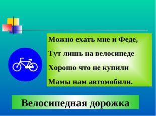Можно ехать мне и Феде, Тут лишь на велосипеде Хорошо что не купили Мамы нам