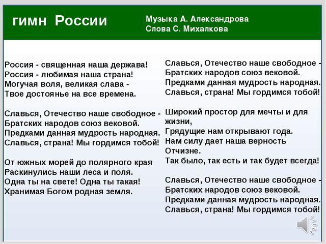 гимн России Музыка А.Александрова Слова С.Михалкова Россия - священная наша...