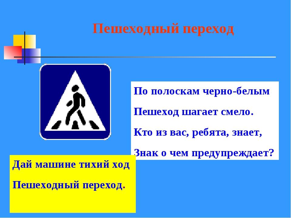 Пешеходный переход По полоскам черно-белым Пешеход шагает смело. Кто из вас,...