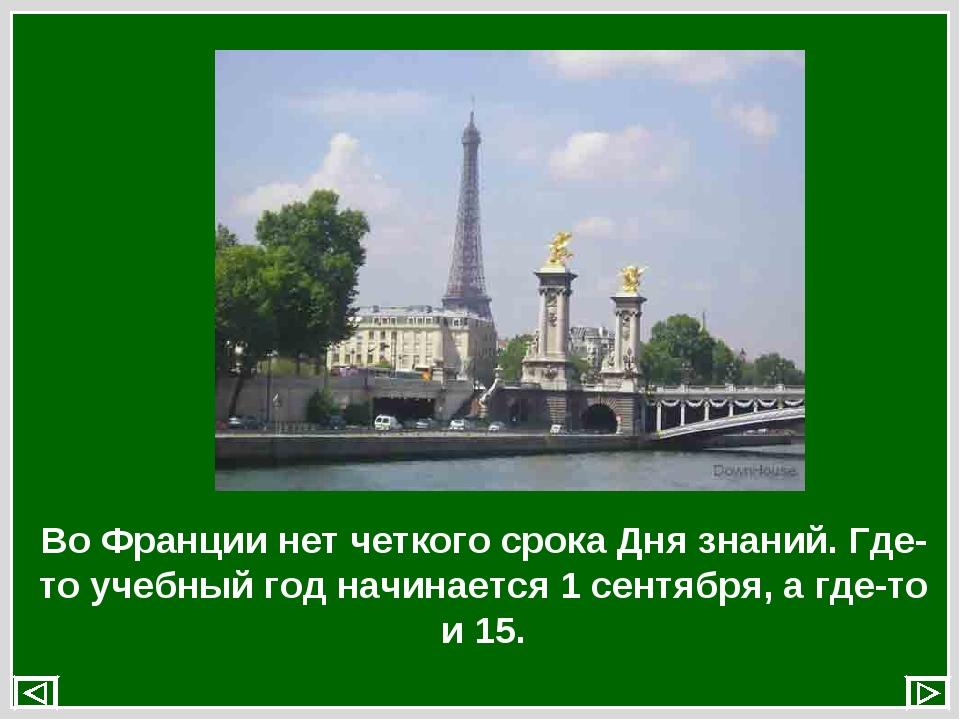 Во Франции нет четкого срока Дня знаний. Где-то учебный год начинается 1 сент...