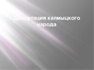 Депортация калмыцкого народа