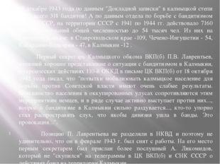 """В декабре 1943 года по данным """"Докладной записки"""" в калмыцкой степи было все"""
