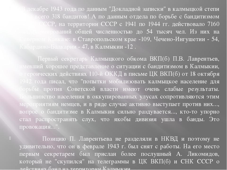 """В декабре 1943 года по данным """"Докладной записки"""" в калмыцкой степи было все..."""