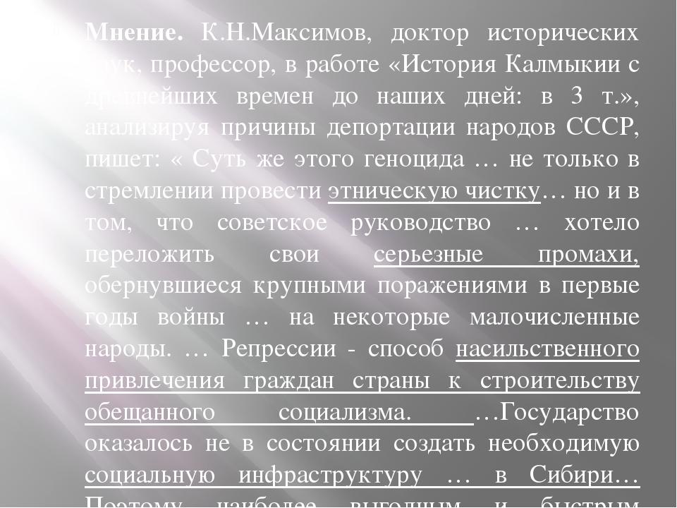 Мнение. К.Н.Максимов, доктор исторических наук, профессор, в работе «История...
