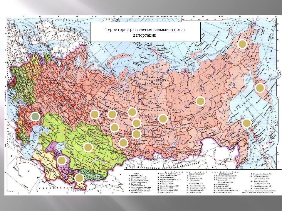 Территория расселения калмыков после депортации.