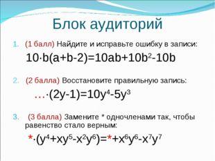 Блок аудиторий (1 балл) Найдите и исправьте ошибку в записи: 10∙b(a+b-2)=10ab