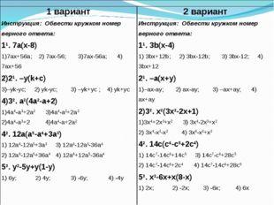 1 вариант Инструкция: Обвести кружком номер верного ответа: 11. 7a(x-8) 7ax+5