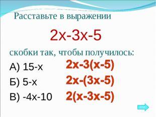 Расставьте в выражении 2x-3x-5 скобки так, чтобы получилось: А) 15-x Б) 5-x