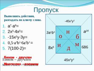 Пропуск Выполнить действия, разгадать по ключу слово. a7∙a9= 2x3∙4x2= -15x2y∙