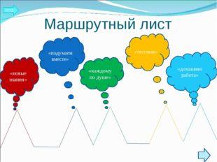 Маршрутный лист «новые знания» «подумаем вместе» «каждому по душе» «тестовая»