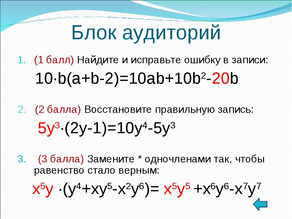 Блок аудиторий (1 балл) Найдите и исправьте ошибку в записи: 10∙b(a+b-2)=10ab...