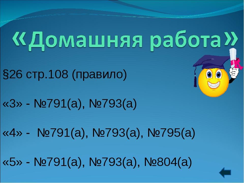 §26 стр.108 (правило) «3» - №791(а), №793(а) «4» - №791(а), №793(а), №795(а)...