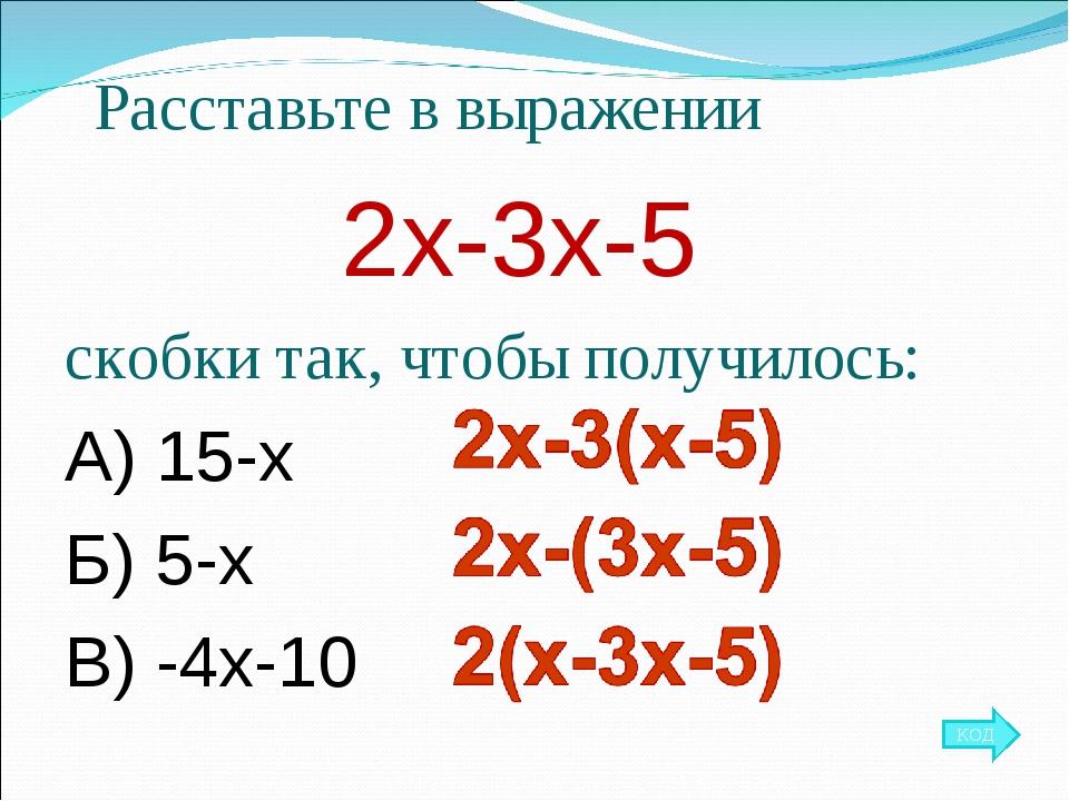 Расставьте в выражении 2x-3x-5 скобки так, чтобы получилось: А) 15-x Б) 5-x...