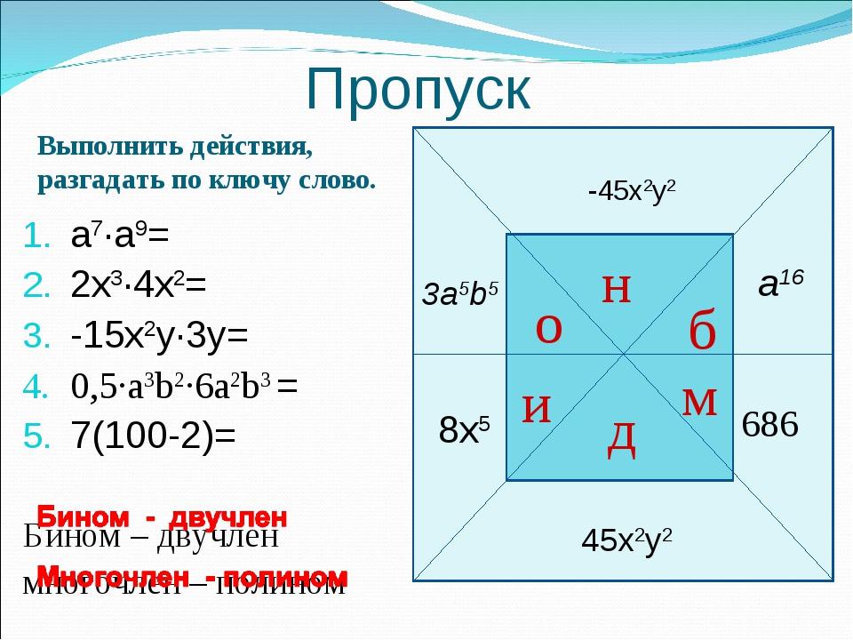 Пропуск Выполнить действия, разгадать по ключу слово. a7∙a9= 2x3∙4x2= -15x2y∙...