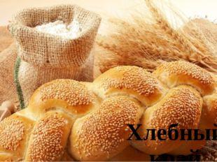 Хлебный край