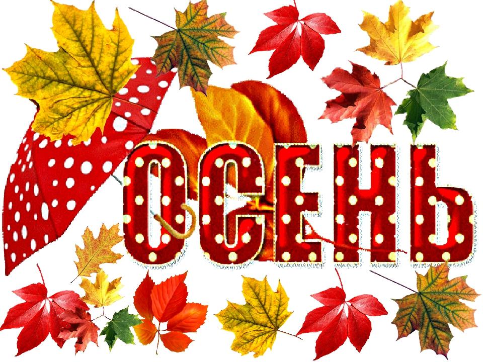 Приветствия, картинки осени с надписью осень