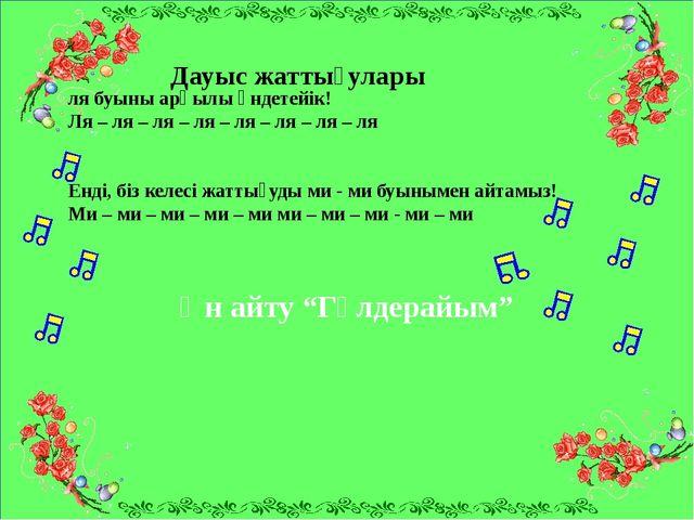 """Ән айту """"Гүлдерайым"""" Дауыс жаттығулары ля буыны арқылы әндетейік! Ля – ля –..."""