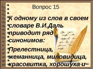 Вопрос 15 К одному из слов в своем словаре В.И.Даль приводит ряд синонимов: П