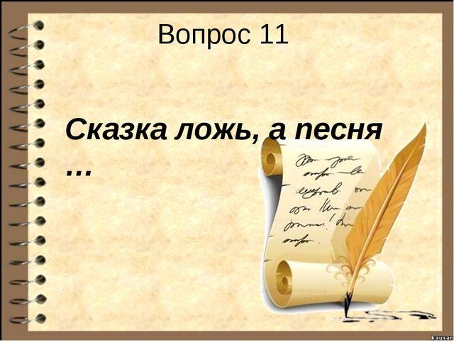 Вопрос 11 Сказка ложь, а песня …