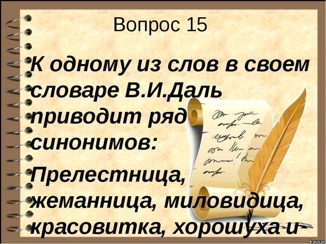 Вопрос 15 К одному из слов в своем словаре В.И.Даль приводит ряд синонимов: П...
