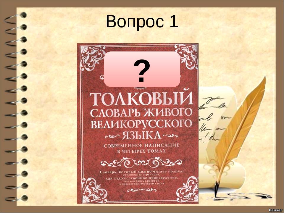 Вопрос 1 ?