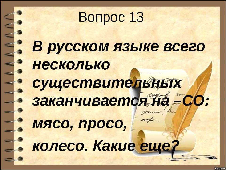 Вопрос 13 В русском языке всего несколько существительных заканчивается на –С...