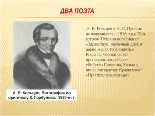 А. В. Кольцов и А. С. Пушкин познакомились в 1836 году. При встрече Пушкин в