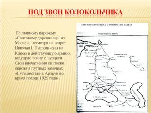 По главному царскому «Почтовому дорожнику» из Москвы, несмотря на запрет Ник