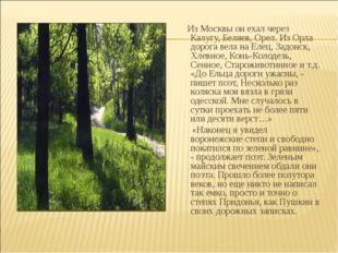 Из Москвы он ехал через Калугу, Беляев, Орел. Из Орла дорога вела на Елец, З