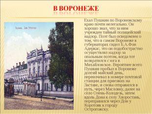 Ехал Пушкин по Воронежскому краю почти нелегально. Он хорошо знал, что за ни